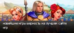 новейшие игры верность на лучшем сайте игр