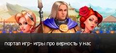 портал игр- игры про верность у нас
