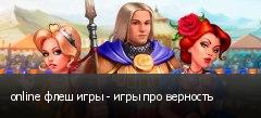 online флеш игры - игры про верность