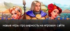 новые игры про верность на игровом сайте