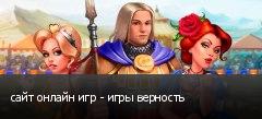 сайт онлайн игр - игры верность
