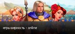 игры верность - online