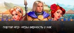 портал игр- игры верность у нас