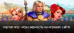 портал игр- игры верность на игровом сайте