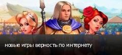 новые игры верность по интернету