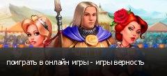 поиграть в онлайн игры - игры верность