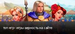 топ игр- игры верность на сайте