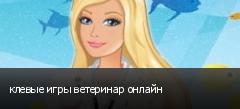 клевые игры ветеринар онлайн