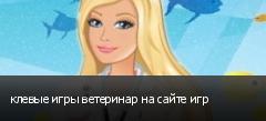 клевые игры ветеринар на сайте игр