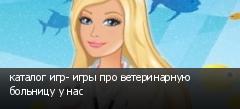 каталог игр- игры про ветеринарную больницу у нас