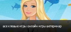 все клевые игры онлайн игры ветеринар
