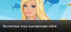 бесплатные игры в ветеринара online