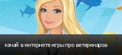 качай в интернете игры про ветеринаров