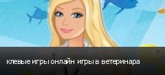 клевые игры онлайн игры в ветеринара