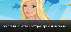 бесплатные игры в ветеринара в интернете