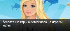 бесплатные игры в ветеринара на игровом сайте