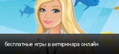 бесплатные игры в ветеринара онлайн
