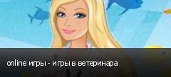 online игры - игры в ветеринара