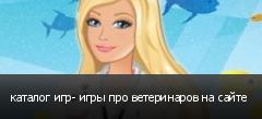 каталог игр- игры про ветеринаров на сайте