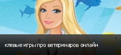клевые игры про ветеринаров онлайн