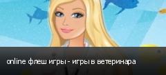 online флеш игры - игры в ветеринара