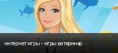 интернет игры - игры ветеринар