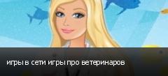 игры в сети игры про ветеринаров