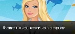 бесплатные игры ветеринар в интернете