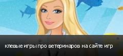 клевые игры про ветеринаров на сайте игр