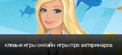 клевые игры онлайн игры про ветеринаров
