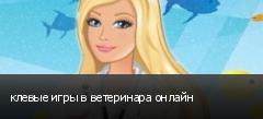 клевые игры в ветеринара онлайн