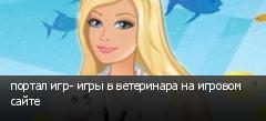 портал игр- игры в ветеринара на игровом сайте
