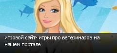 игровой сайт- игры про ветеринаров на нашем портале