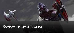 бесплатные игры Викинги