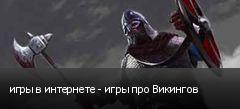 игры в интернете - игры про Викингов
