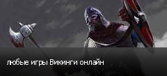 любые игры Викинги онлайн