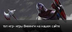 топ игр- игры Викинги на нашем сайте