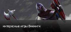 интересные игры Викинги