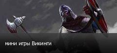 мини игры Викинги
