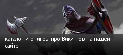 каталог игр- игры про Викингов на нашем сайте