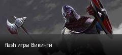 flash игры Викинги