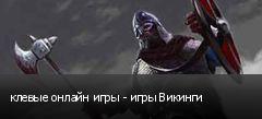 клевые онлайн игры - игры Викинги