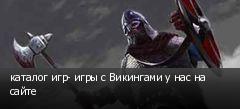 каталог игр- игры с Викингами у нас на сайте