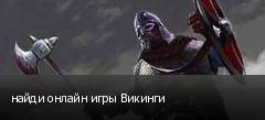 найди онлайн игры Викинги