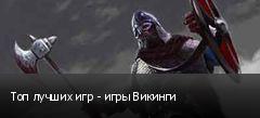 Топ лучших игр - игры Викинги