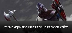 клевые игры про Викингов на игровом сайте