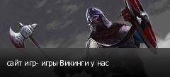 сайт игр- игры Викинги у нас
