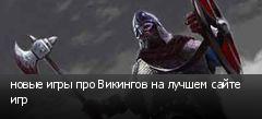 новые игры про Викингов на лучшем сайте игр