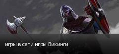 игры в сети игры Викинги