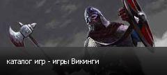 каталог игр - игры Викинги